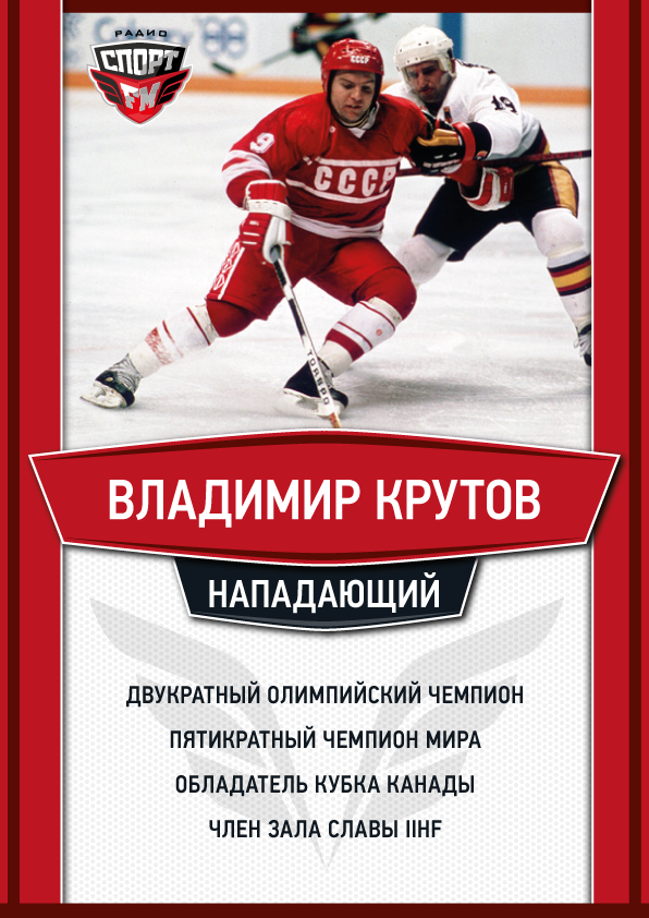 hockey_card_krutov.png