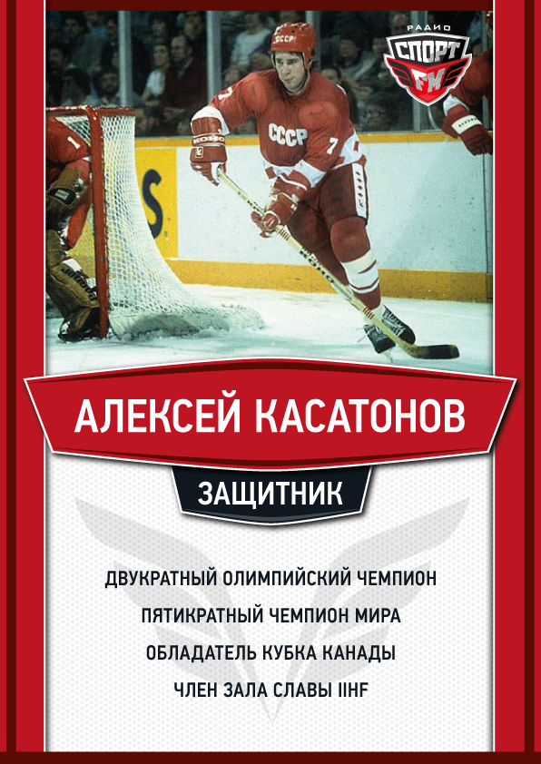 hockey_card_kasatonov.png