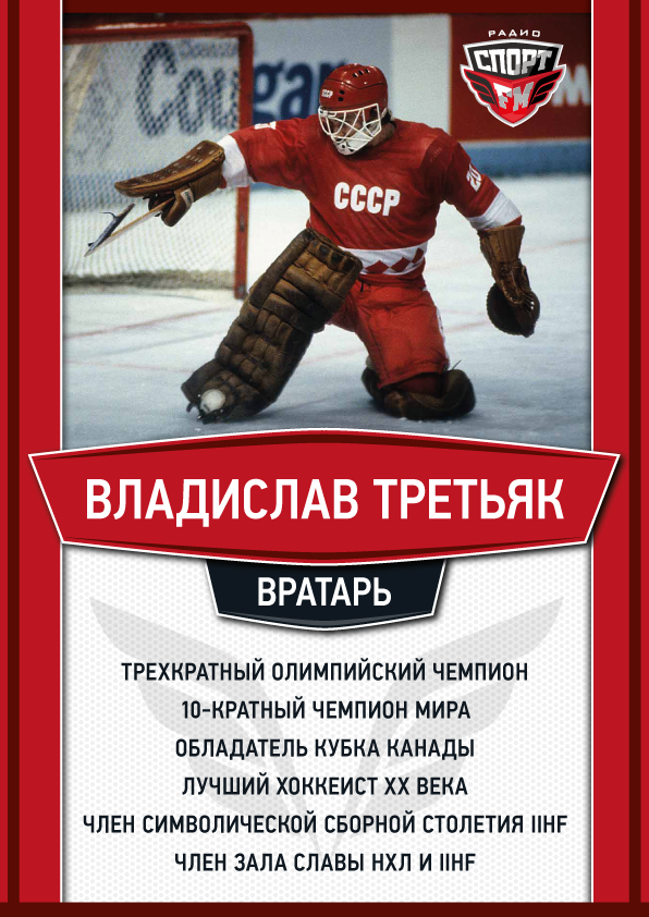 hockey_card_tretyak.png